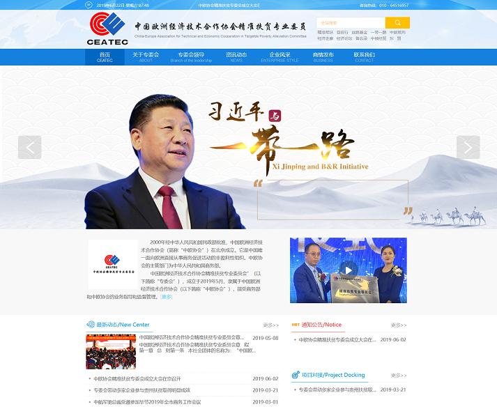 """中国欧洲经济技术合作协会(简称""""中欧协会"""")"""