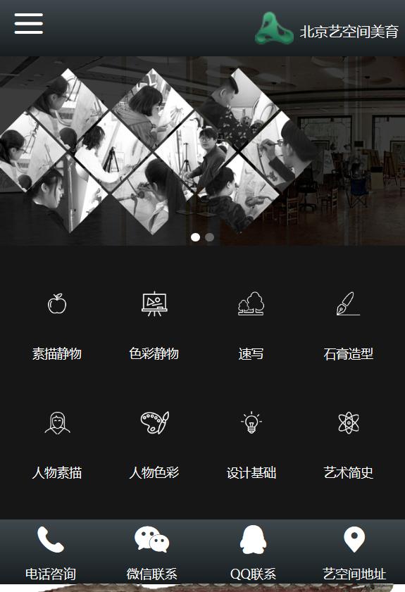北京艺空间美育教育